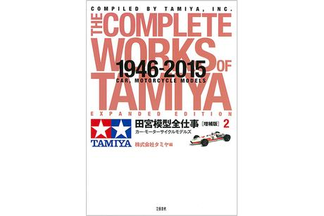 Complete Works Of Tamiya