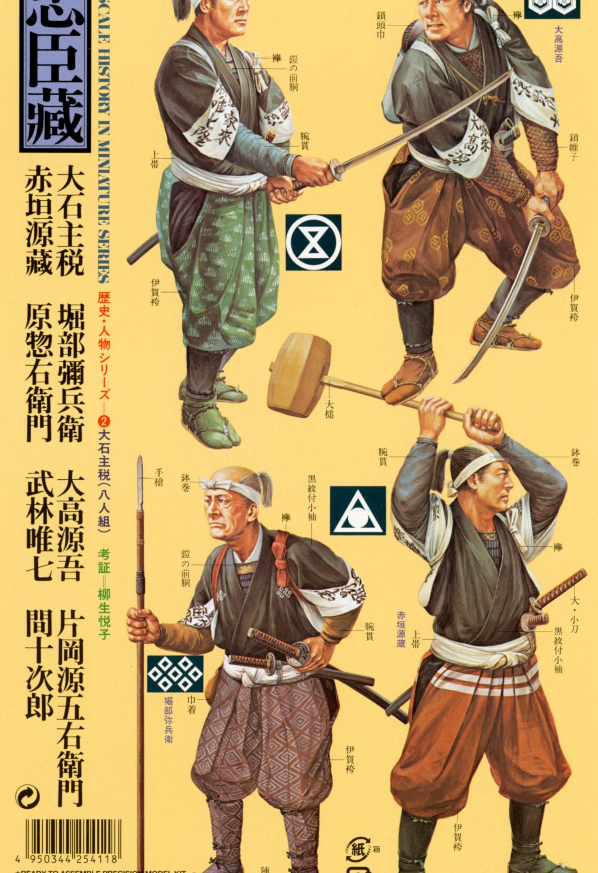 Samurai Warriors (8 Figures)